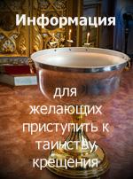 Для тех, кто желает креститься.