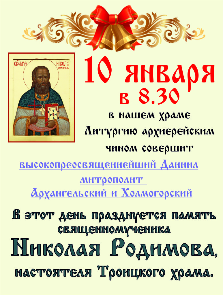 obyavlenie-o-sluzhbe-vladyki-rozhdestvo-o-nikolaj-2016-17