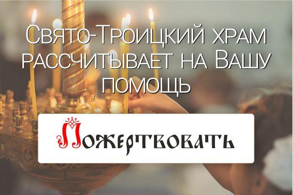 Сделать пожертвование на Свято-Троицкий храм Архангельска