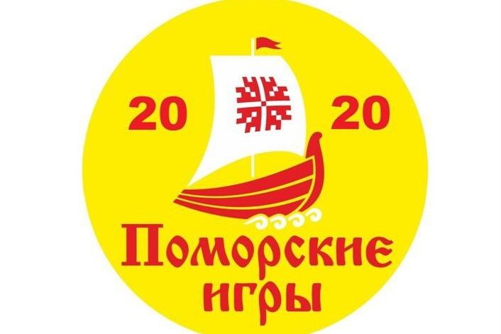 Поморские игры 2020